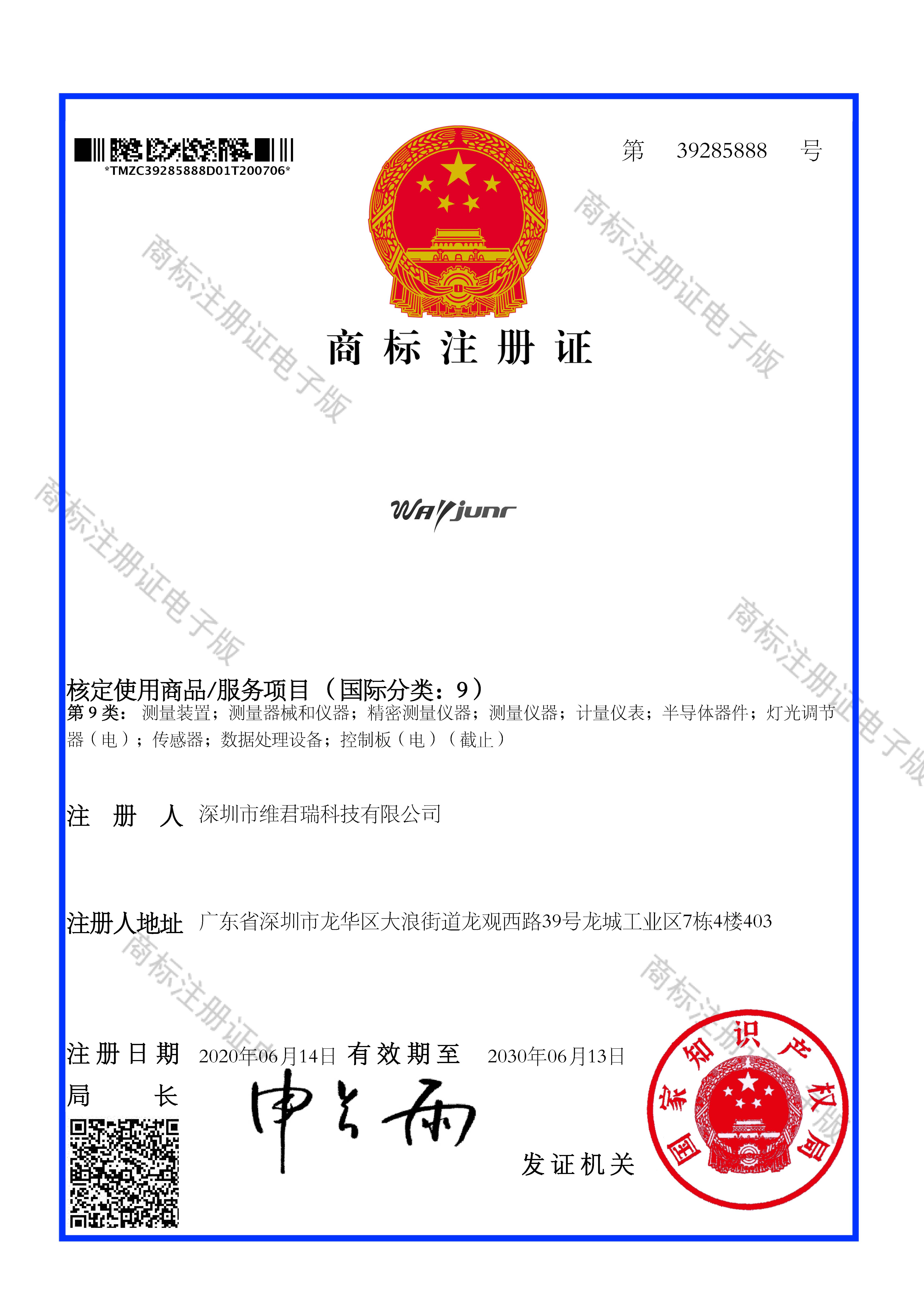 维君瑞最新注册商标WAYJUNR